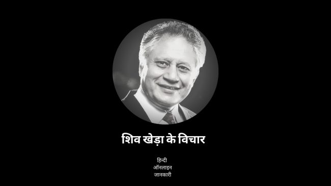 You are currently viewing 50 + Famous Shiv Khera Quotes In Hindi