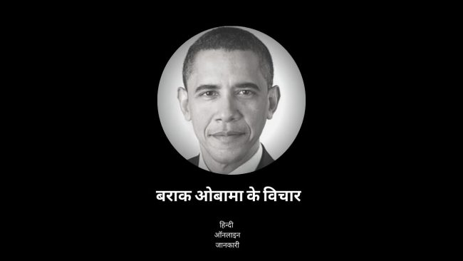 You are currently viewing 30 + Famous Barack Obama Quotes In Hindi