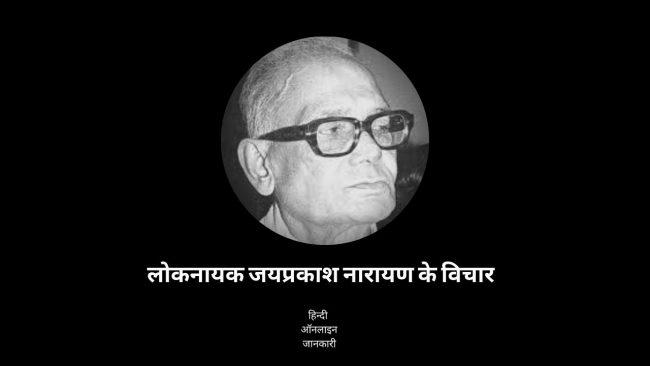 Read more about the article 15 + Famous Loknayak Jai Prakash Narayan Quotes In Hindi