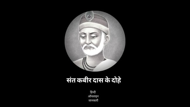 You are currently viewing 100 + Famous Sant Kabir Das ke Dohe in hindi