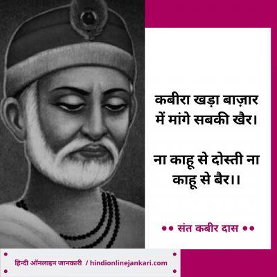 संत कबीर दास के दोहे, Famous Sant Kabir Das ke Dohe in hindi, sant kabir das quotes in hindi, sant kabir das ke vichar