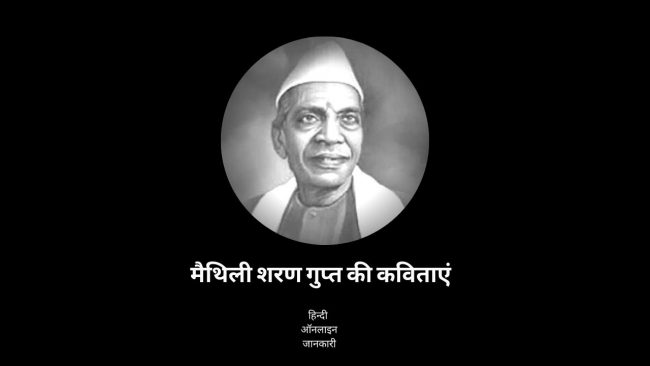 Read more about the article 10 Famous Maithili Sharan Gupt Poems in hindi