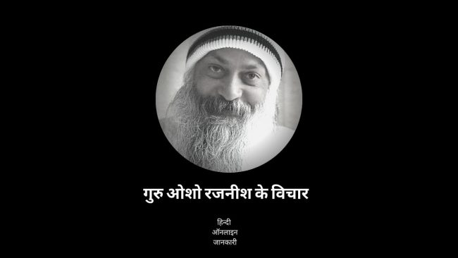 Read more about the article 50 + Famous Osho Quotes In Hindi