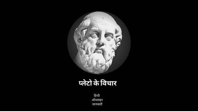 You are currently viewing 50 + Famous Plato Quotes in Hindi