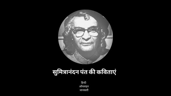 You are currently viewing 10 Famous Sumitranandan Pant Poems in hindi