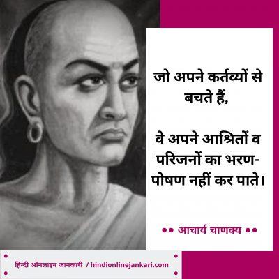Acharya Chanakya Quotes in hindi, Chanakya status hindi, Chanakya Vichar in hindi, Chanakya quotes in hindi images, चाणक्य के अनमोल विचार