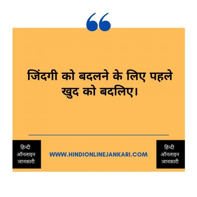 Motivational Quotes in Hindi, Motivational Quotes in Hindi for success, Motivational Quotes in hindi for students life, motivational quotes hindi images