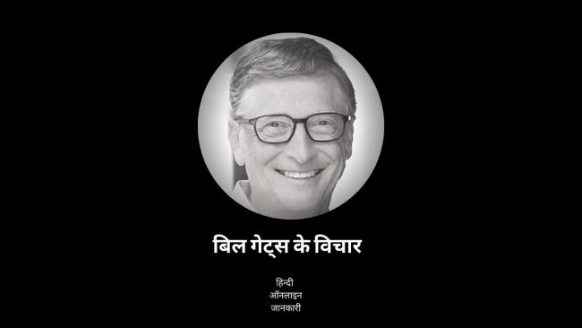 You are currently viewing 35 + Famous Bill Gates Quotes In Hindi