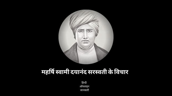 Read more about the article 30 + Famous Swami Dayanand Saraswati Quotes In Hindi