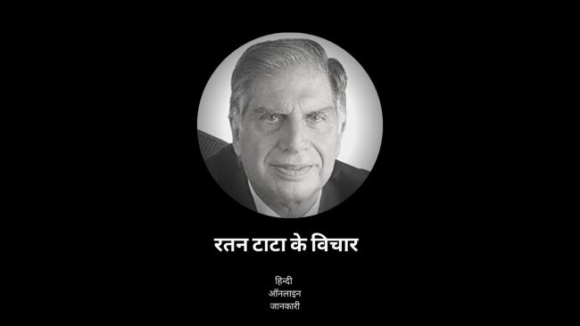 Read more about the article 30 + Famous Ratan Tata Quotes In Hindi