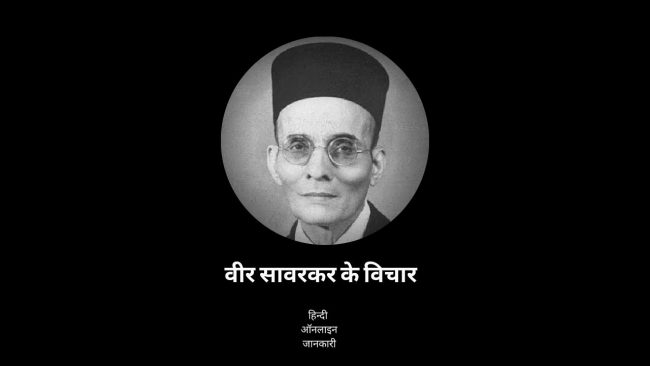 Read more about the article 30 + Famous Veer Savarkar Quotes in Hindi